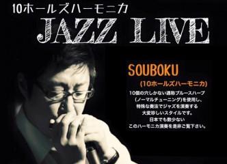 souboku_Live