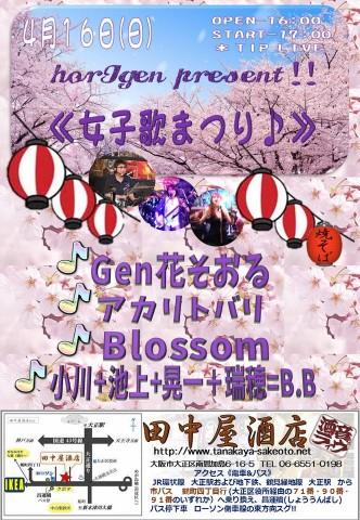 4/16日曜日 大正区田中屋酒店 ライブ